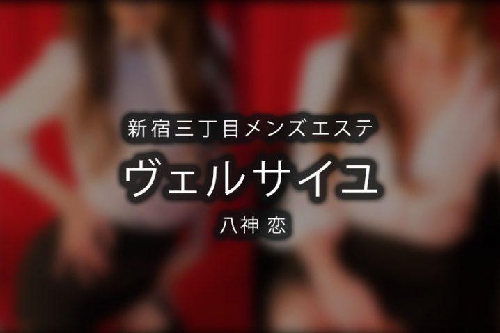 【体験】ヴェルサイユ 新宿三丁目(八神 恋)〜その道のプロ・・・【閉店】