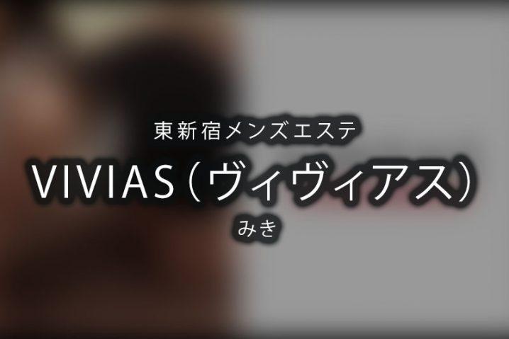 【体験】東新宿「VIVIAS ヴィヴィアス」みき【閉店】