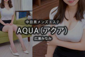 中目黒メンズエステ「AQUA(アクア)」広瀬みなみさんのアイキャッチ画像です。