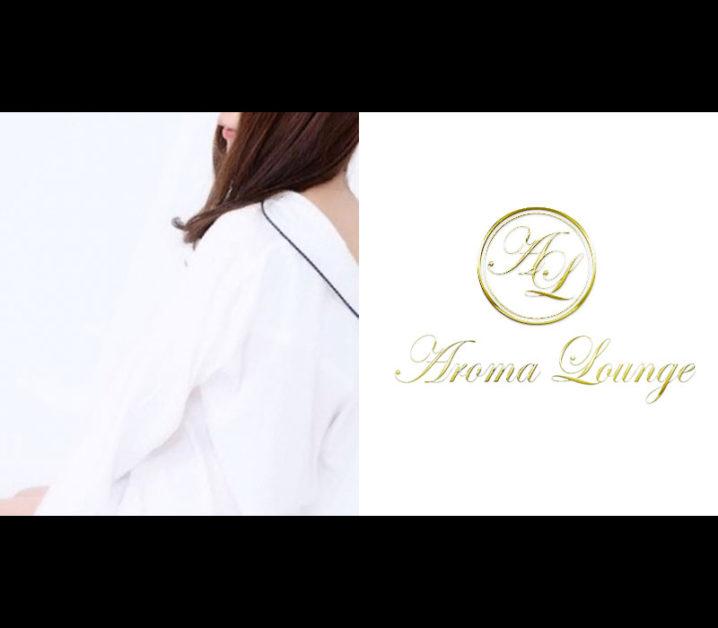 【自由が丘体験】Aroma Lounge アロマラウンジ(さくら)〜無垢な裏側〜