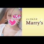 【体験】Marry's-マリーズ- 錦糸町(森下)〜マッサージもアレも素晴らしい〜