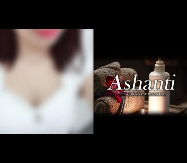 【体験】恵比寿「アシャンティ」あん【退店済み】