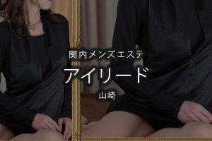 関内にあるメンズエステ「アイリード」のセラピスト「山崎」さんのアイキャッチ画像です。