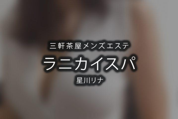 【体験】三軒茶屋「ラニカイスパ」星川リナ〜子犬の小悪魔〜