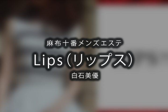 【体験】麻布十番「Lips(リップス)」白石美優【閉店済み】
