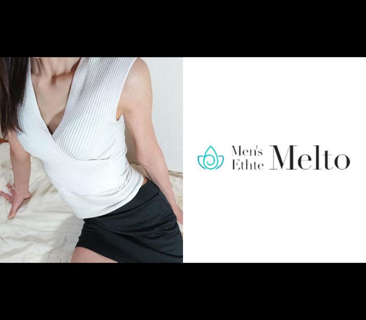 【体験】赤坂「Melto(メルト)」あず【閉店】