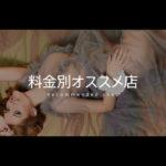 【9月7日更新】お気に入り料金別メンズエステ店【殿堂?】