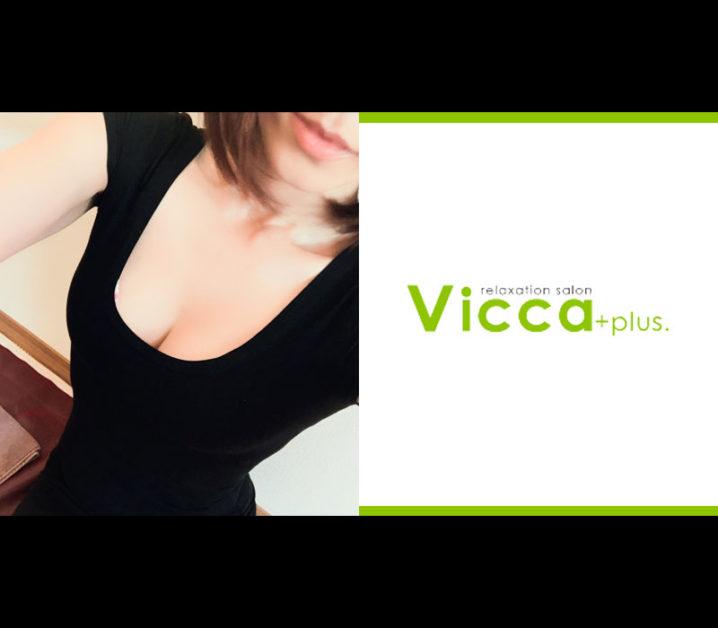 【体験】恵比寿「Vicca+plus.ヴィッカプラス」須田真生【退店済み】