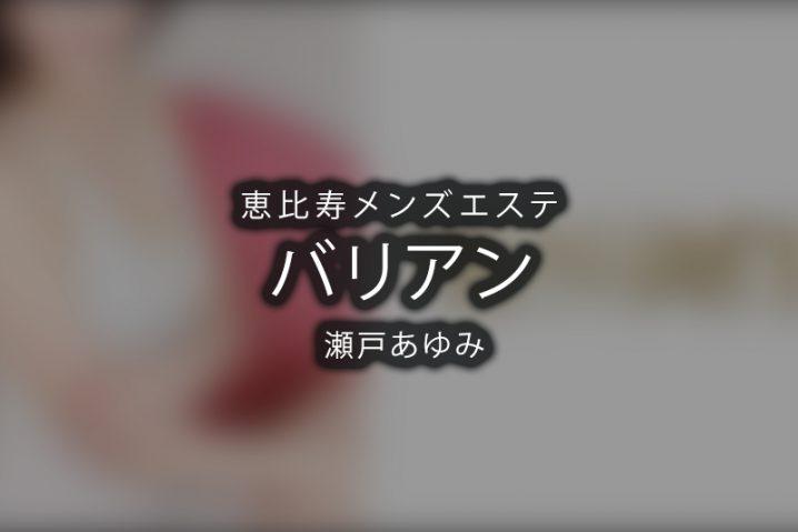 【体験】恵比寿「バリアン」瀬戸あゆみ【閉店】