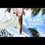 【体験】BLANC TERRACE 元町・中華街(琥珀まお)〜未来の女王様?〜