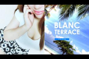 【体験】横浜「BLANC TERRACE ブランテラス」琥珀まお〜未来の女王様?〜