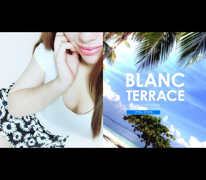 【体験】横浜「BLANC TERRACE」琥珀まお【閉店】