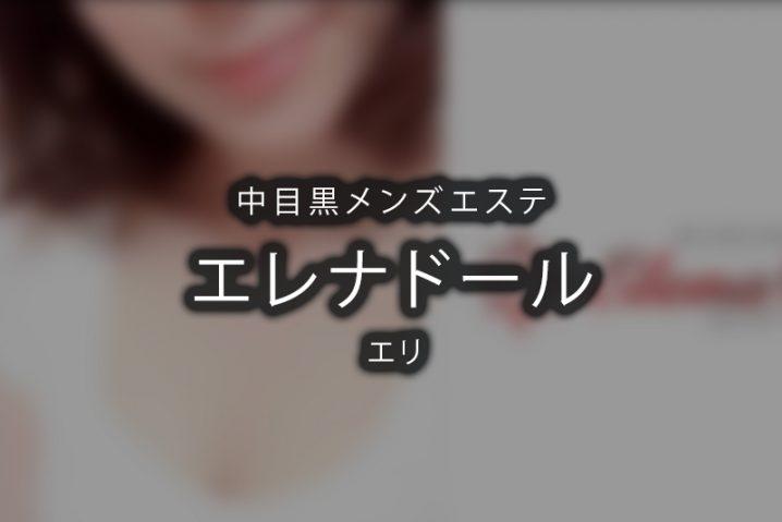 【体験】中目黒「エレナドール」エリ【退店済み】