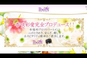 【赤坂体験】Iberis – イベリス(朝日奈 咲幸)〜女優の豪速球〜