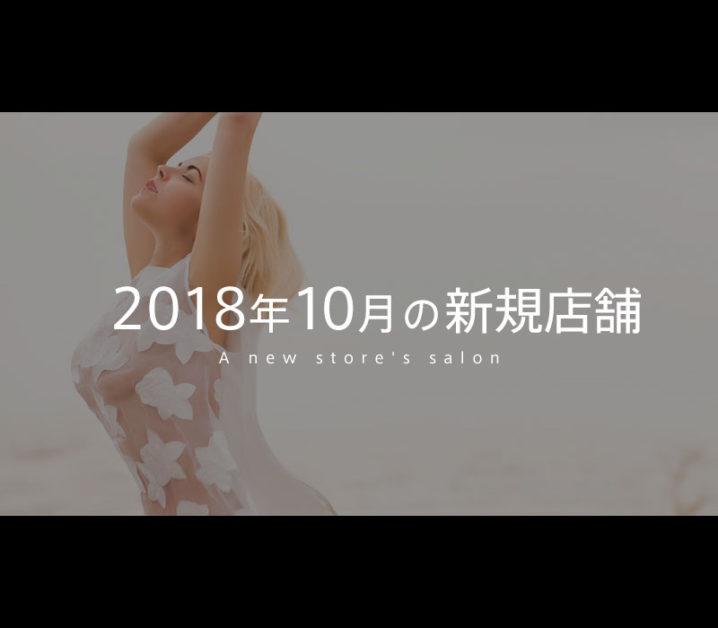 【まとめ】2018年10月新規OPENするメンズエステ店