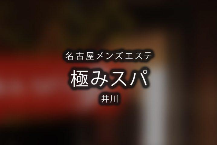 【体験】極みスパ 名古屋 東区(井川)〜相性が悪かったのだろう〜