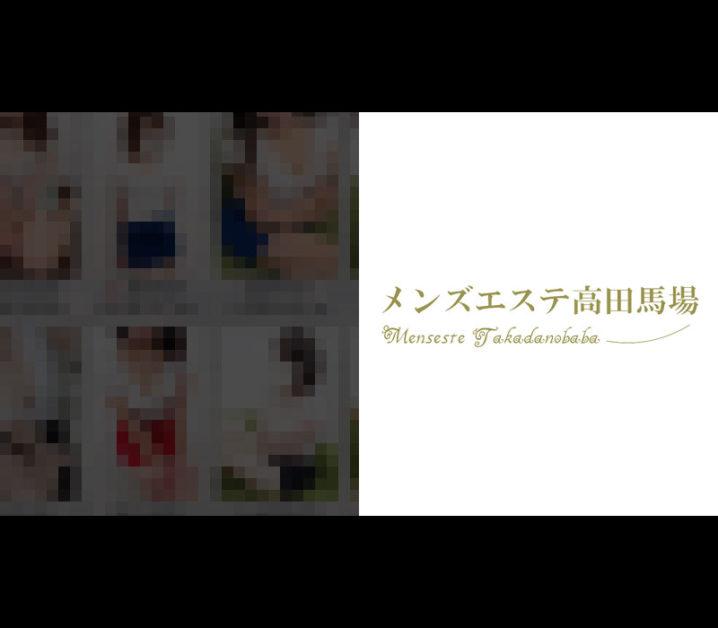 【体験】メンズエステ高田馬場(M嬢)〜しっとり大胆。ダブル4TB〜