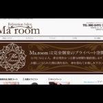 【体験】Ma Room-マルーム 麻布十番(H嬢)〜お金は余分に持っていきましょう〜