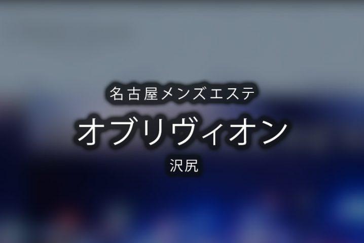 【体験】オブリヴィオン 名古屋市中区(沢尻)〜マッサージ教えることに・・・〜