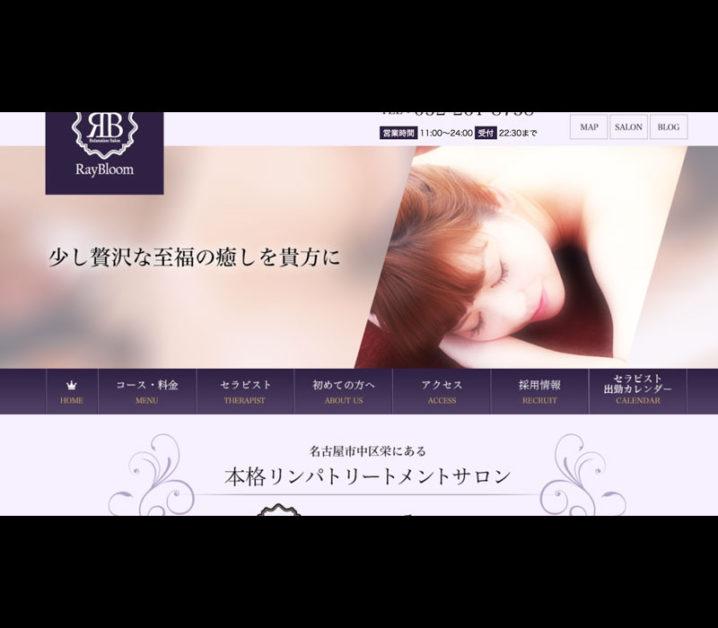 【体験】名古屋 栄「RayBloom レイブルーム」百瀬〜セクシーボイスの嘆き〜