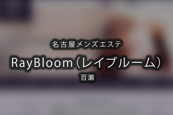【体験】名古屋 栄「RayBloom レイブルーム」百瀬【退店済み】