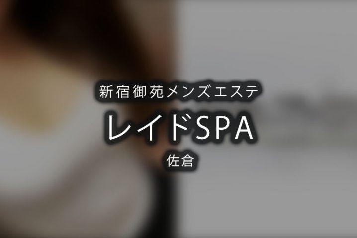 【体験】新宿御苑前「レイドSPA」佐倉〜グラマラ好き推奨〜【閉店】