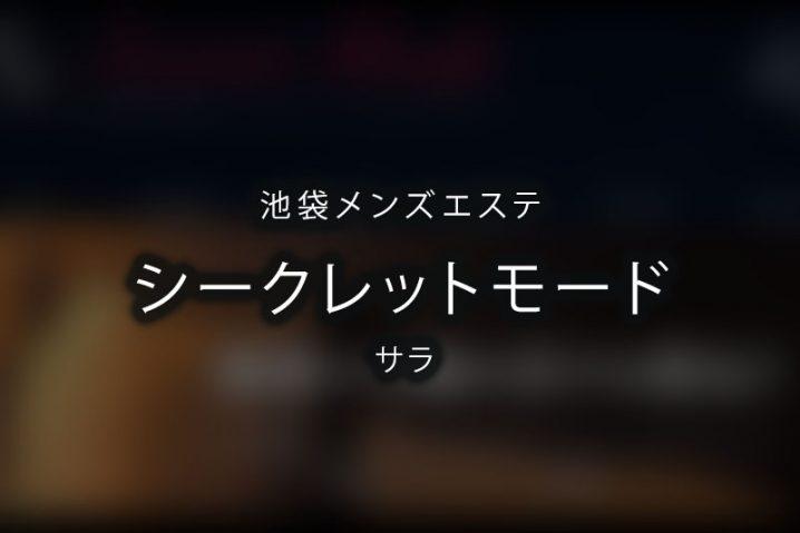 【体験】池袋「シークレットモード」サラ【閉店】