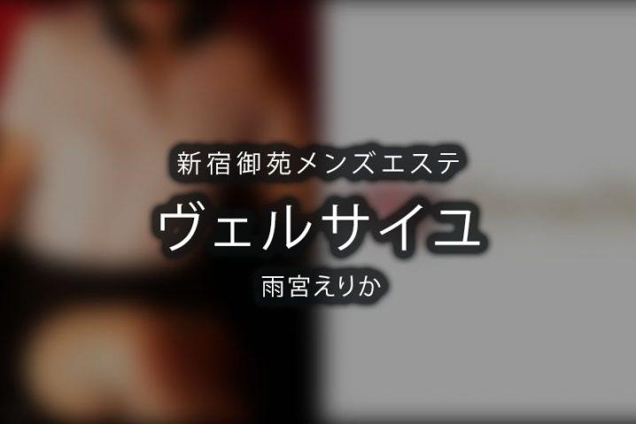 【体験】新宿三丁目「ヴェルサイユ」雨宮えりか〜超絶に指使い10回死ぬ〜