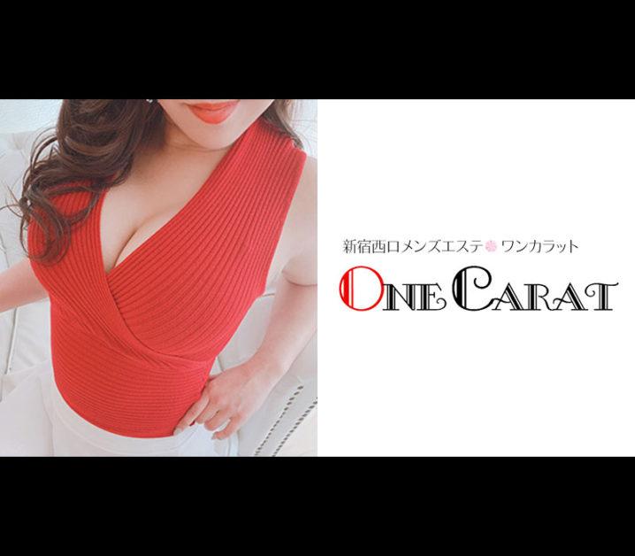 【体験】西新宿「OneCarat ワンカラット」大内マリン〜キャバ嬢のような女性から熱い息〜