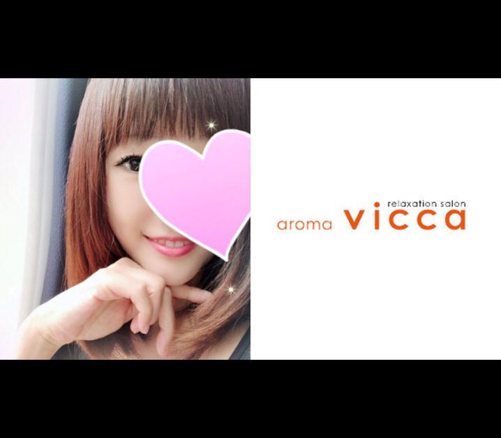 【体験】恵比寿「aroma vicca アロマヴィッカ」若村樹里〜ギャップ天国へ〜【退店済み】