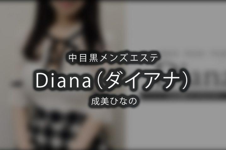 【体験】中目黒「Diana(ダイアナ)」成美ひなの【閉店)