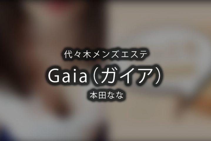 【体験】代々木「Gaia(ガイア)」本田なな【退店済み】