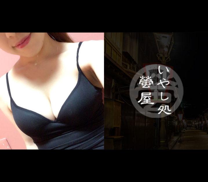 【体験】いやし処 螢屋 池袋(りな)〜OPIスタン固定地獄(天国?)〜