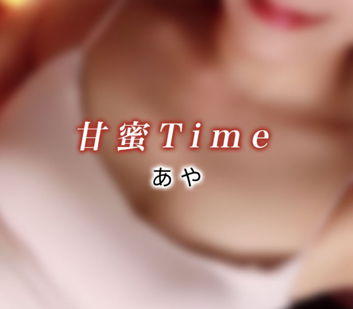 【体験】大阪 堺筋本町「甘蜜Time〜竜宮〜」あや【退店済み】