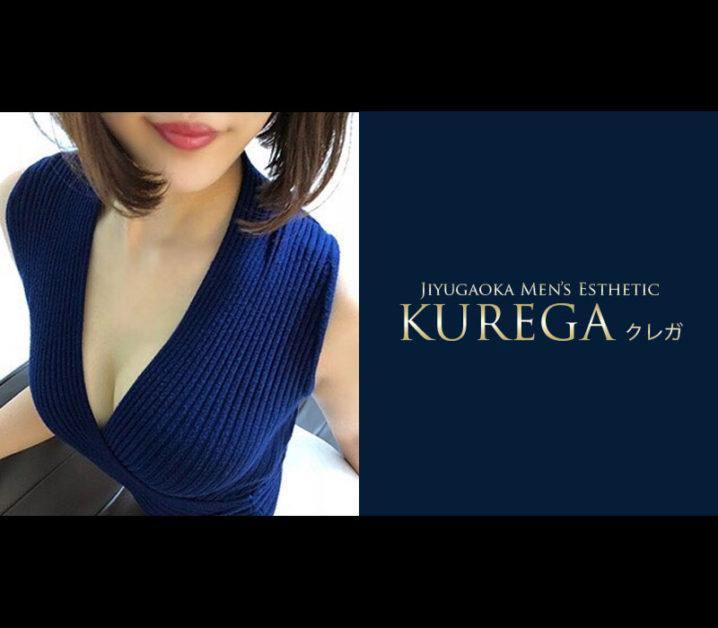 【自由が丘体験】Kurega -クレガ(葉月ゆま)〜出会ってすぐ惚れる〜