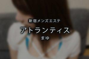 新宿にあるメンズエステ「アトランティス」のセラピスト「まゆ」さんの写真です。