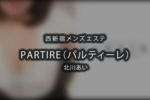 西新宿にあるメンズエステ「PARTIRE パルティーレ」北川あいさんのアイキャッチ画像です。