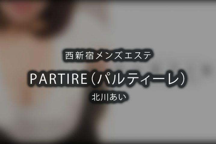 【体験】西新宿「PARTIRE パルティーレ」北川あい【退店済み】