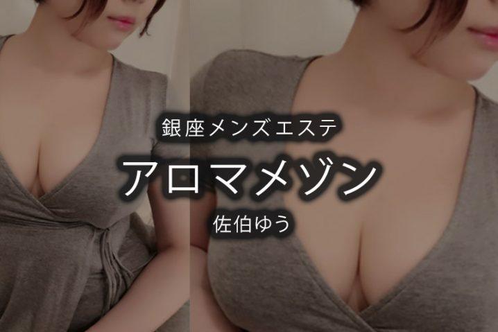 【体験】銀座 アロマメゾン(佐伯 2回目)【退店済み】
