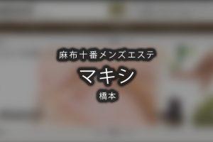 麻布十番メンズエステ「マキシ」橋本さんのアイキャッチ画像です。