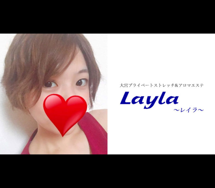【体験】Layla -レイラ- 大宮(笹木なずな)~キュート女子のシンプルイズベスト施術~