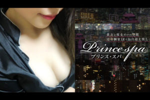 【品川体験】Prince spa プリンススパ(白石ももか)〜熱い息の嵐〜