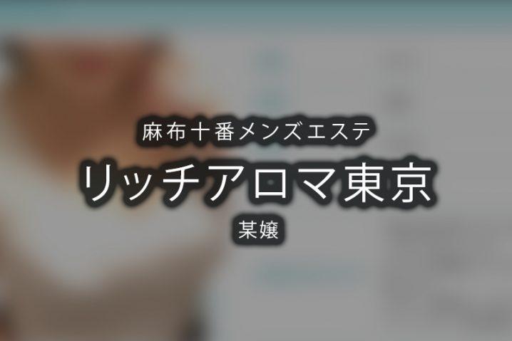 【体験】麻布十番「Rich Aroma 東京」【閉店】