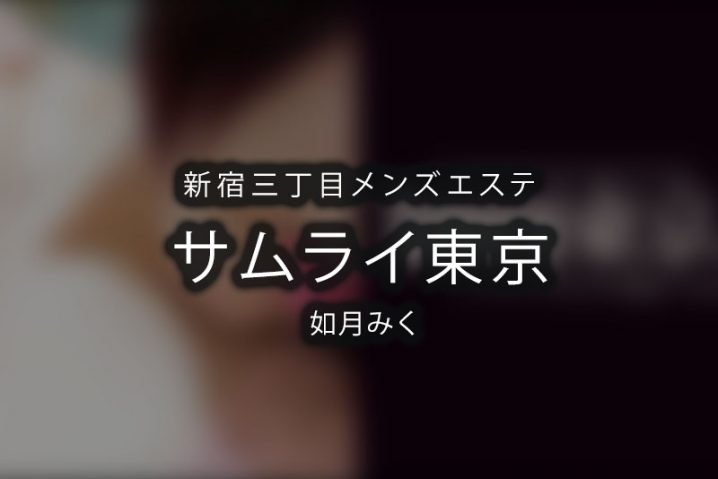 【体験】新宿三丁目「サムライ東京」如月みく【閉店】