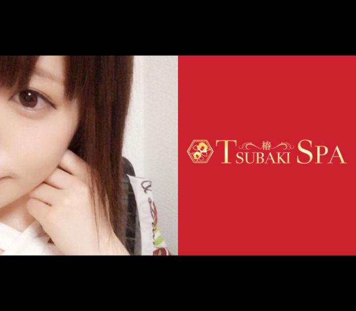 【体験】五反田「TSUBAKI SPA(ツバキスパ)」巴マミ【退店済み】