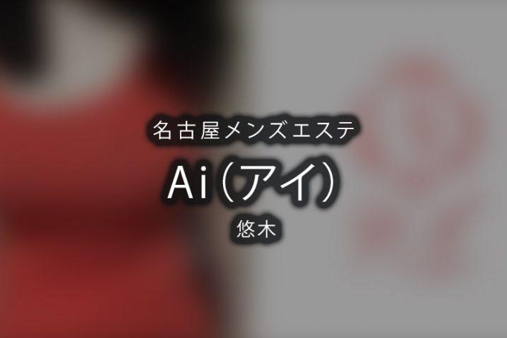 【体験】Ai -アイ 名古屋市中区(悠木)〜職人〜