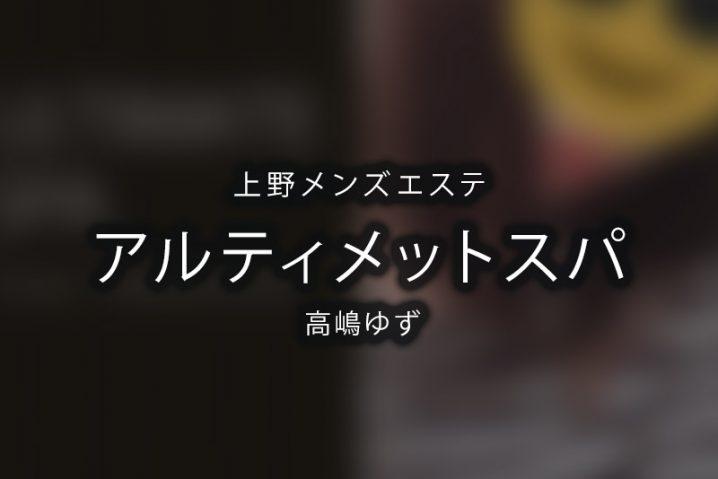 【体験】上野・御徒町「アルティメットスパ」高嶋ゆず〜犬になれる。ご主人様はコチラ〜