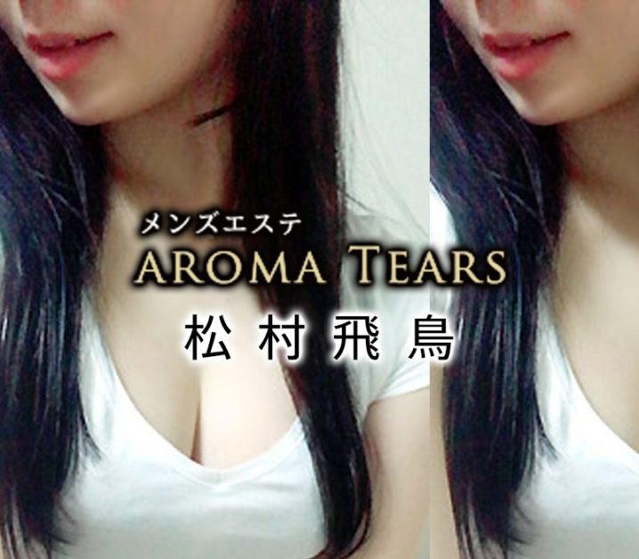 【体験】小伝馬町「AROMA TEARS アロマティアーズ」松村飛鳥〜楽しく生殺し〜