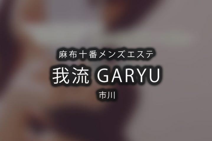【体験】麻布十番「我流 GARYU」市川【閉店】