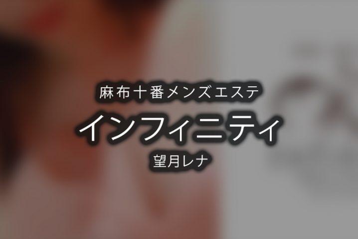 【体験】麻布十番「インフィニティ」望月レナ【退店済み】